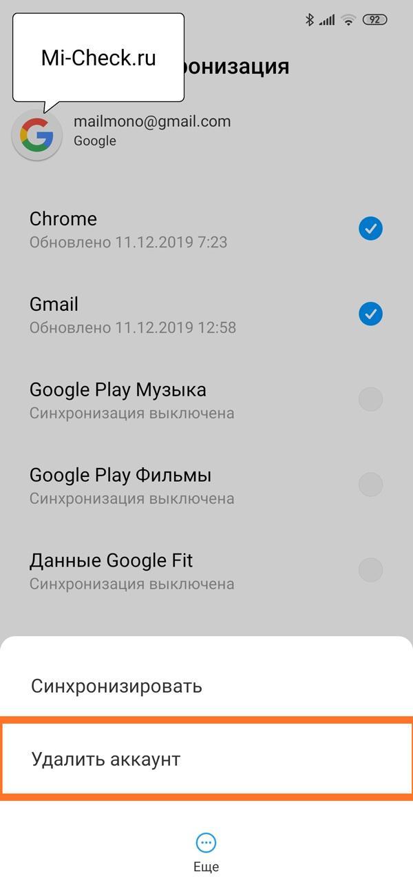Удаление аккаунта Google с телефона Xiaomi