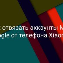 Как отвязать Mi и Google аккаунты от телефона Xiaomi (Redmi)