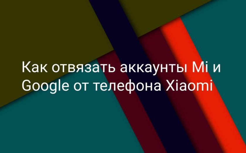 Как отвязать Mi и Google аккаунт на Xiaomi