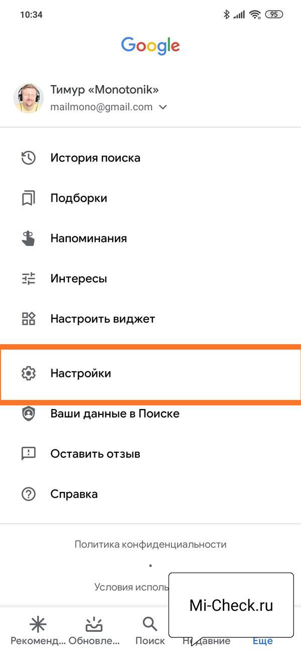 Вход в настройки приложения Google на Xiaomi