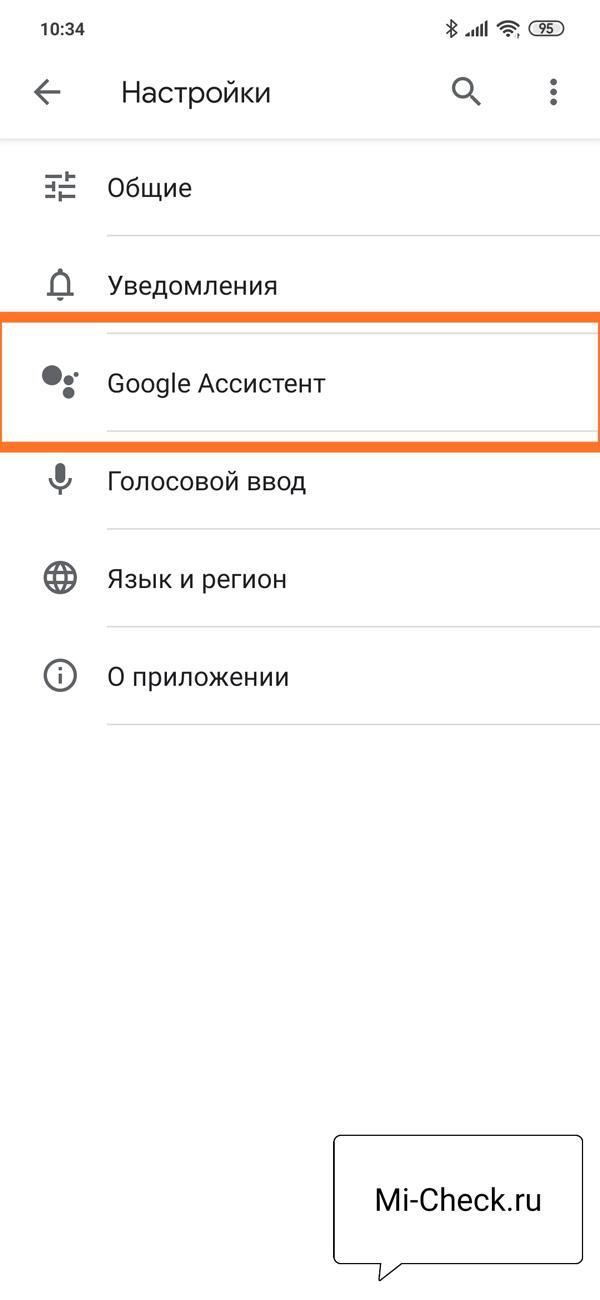 Вход в настройки Google Assistant в приложении Google на Xiaomi