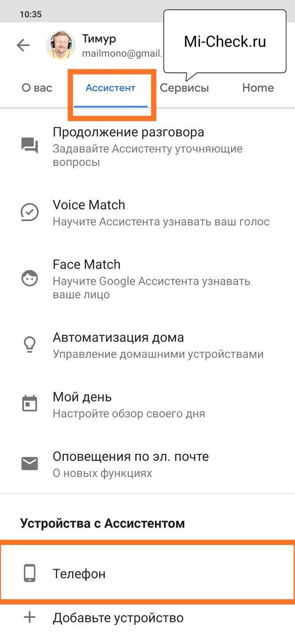 Выбор устройства, для которого будут изменены настройки Google ассистента на Xiaomi