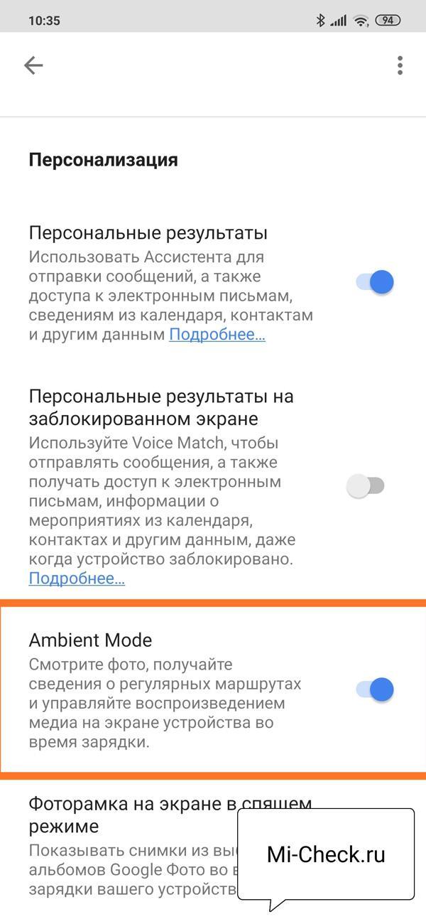 Активация режима Ambient Mode в настройках Google Assistant на Xiaomi