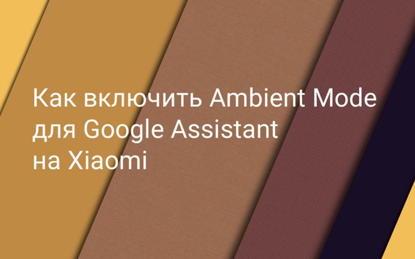 Как включить Ambient Mode для Google Assistant на Xiaomi