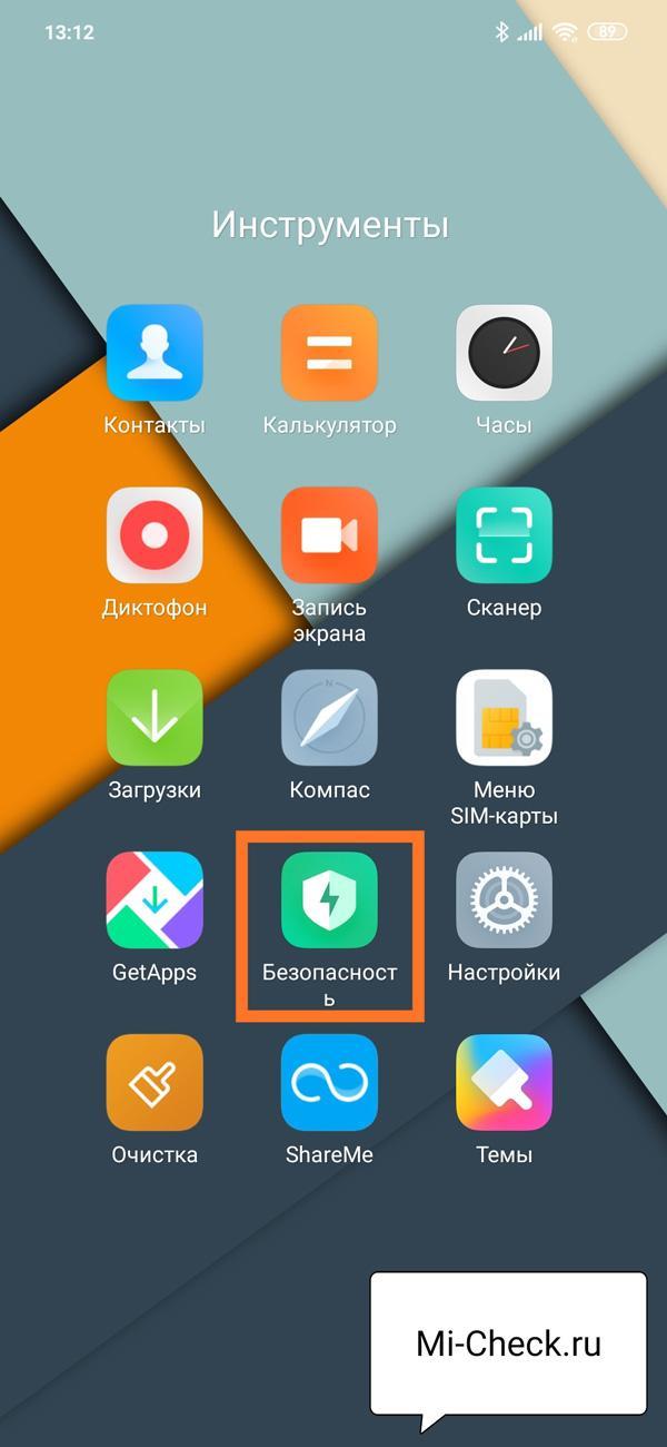 Запуск приложения Безопасность в MIUI 11 на Xiaomi