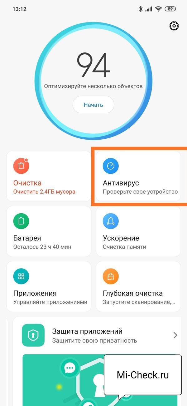 Вход в модуль антивирус в MIUI 11 на Xiaomi