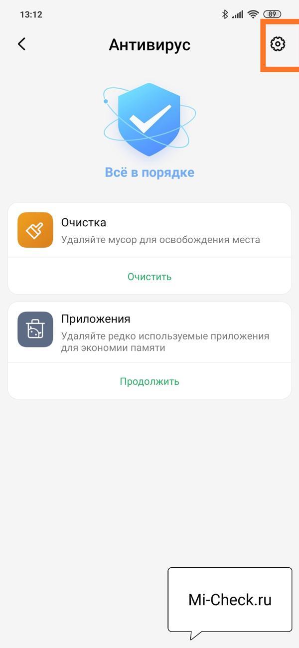 Вход в настройки встроенного антивируса в MIUI 11 на Xiaomi
