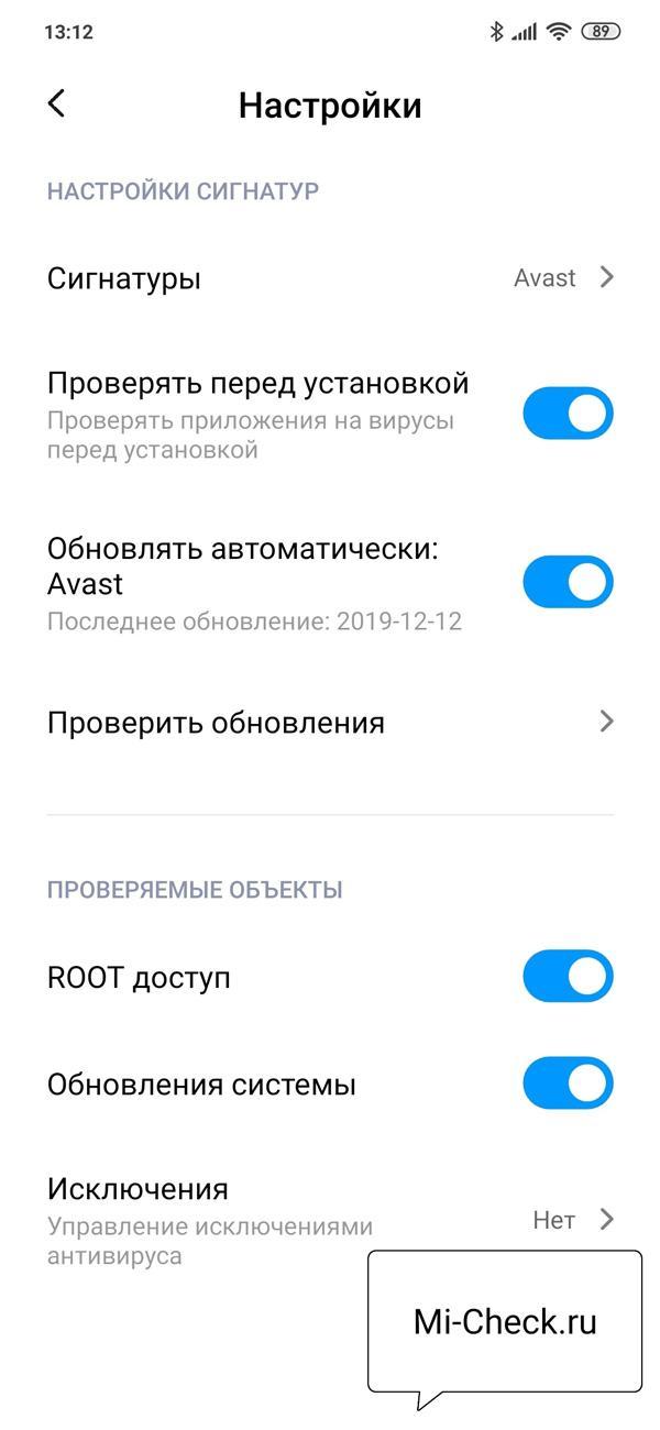 Выбор сигнатур для встроенного антивируса в MIUI 11 на Xiaomi