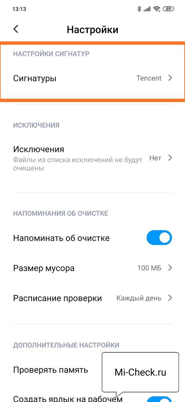 Выбор поставщика сигнатур для поиска мусорных файлов на Xiaomi