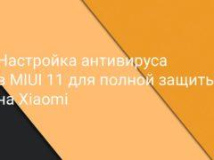 Настройка антивируса для полной безопасности MIUI 11 на Xiaomi (Redmi)