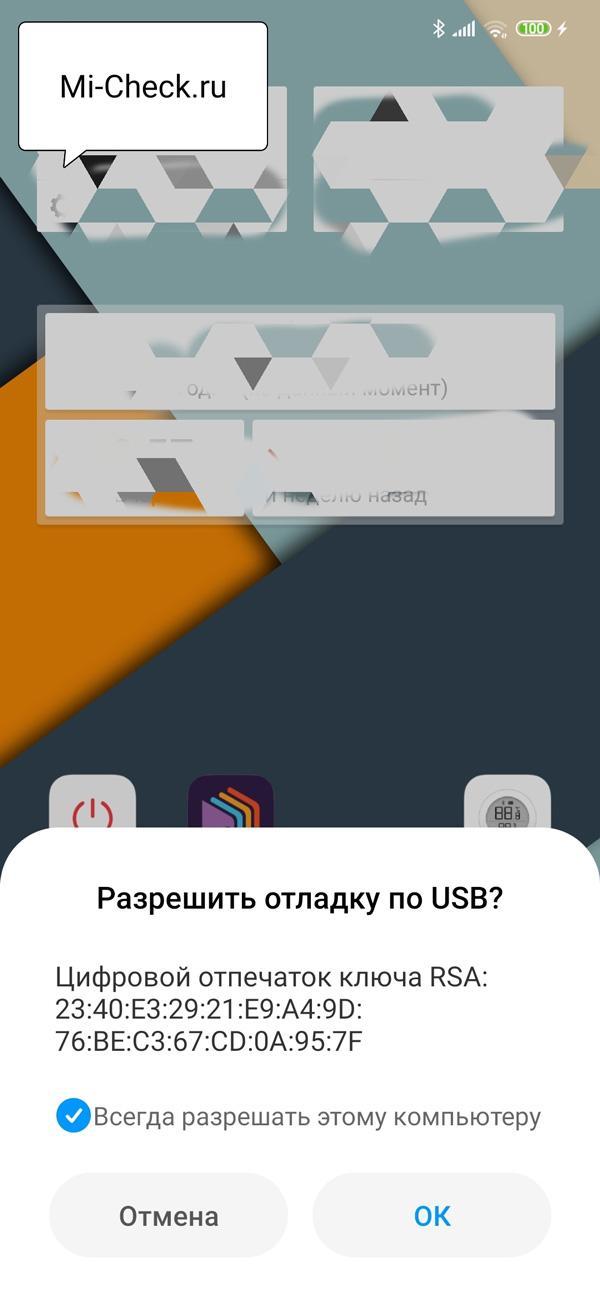 Запрос на разрешение отладки через компьютер