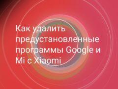 Как удалить предустановленные приложения Google с Xiaomi (Redmi) без необходимости разблокировать загрузчик