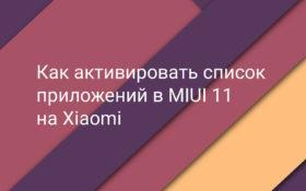 Как активировать список приложений Drawer Mode в MIUI 11 на Xiaomi