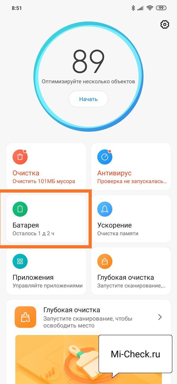 Пункт Батарея в приложении Безопасность в MIUI 11 на Xiaomi