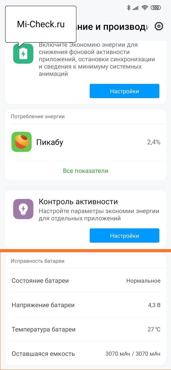 Проверка состояния батареи в MIUI 11 на Xiaomi