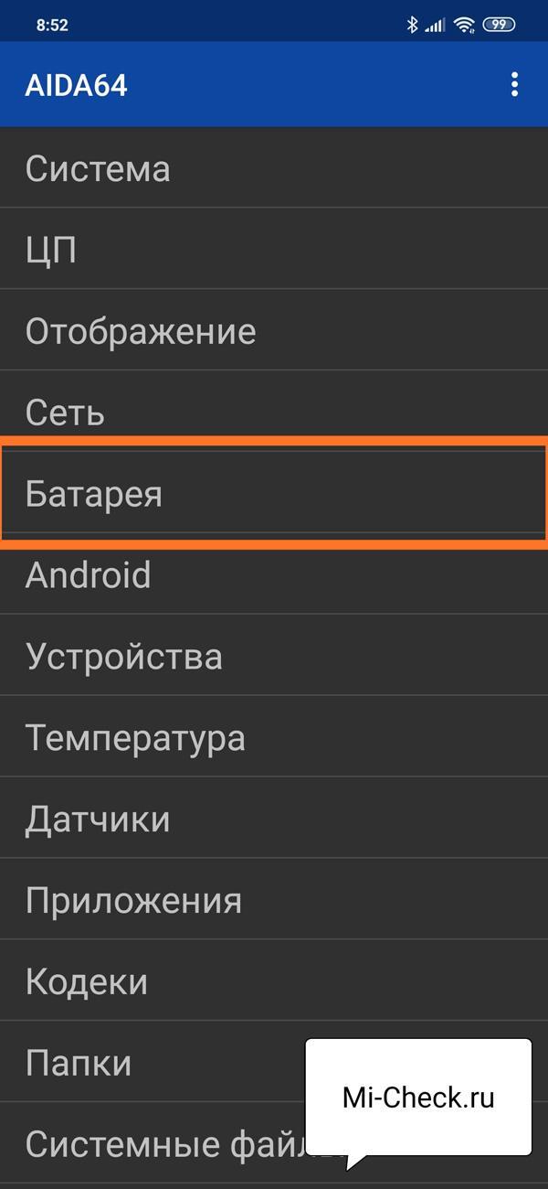 Проверка состояния батареи в приложении AIDA64 в MIUI 11 на Xiaomi