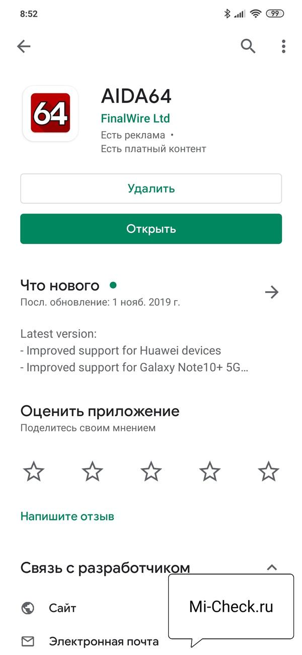 Установка приложения AIDA64 на Xiaomi