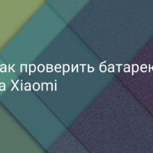 """Как проверить состояние батареи на Xiaomi (Redmi) через приложение """"Безопасность"""" и """"AIDA64"""""""