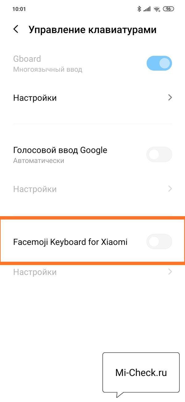 Активация второй клавиатуры на Xiaomi