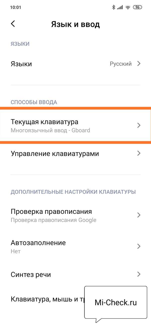 Меню выбора текущей клавиатуры на Xiaomi
