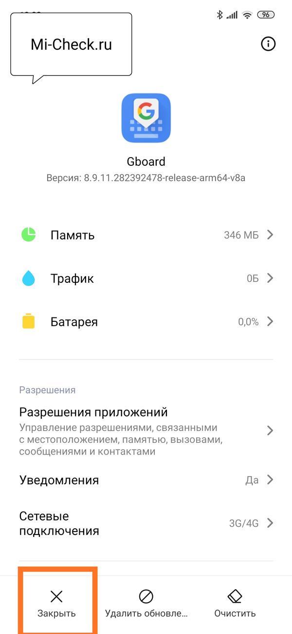 Закрытие приложения Gboard на Xiaomi