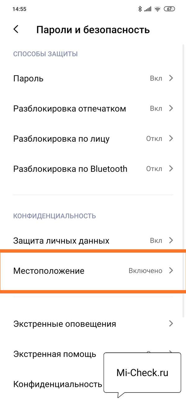 Настройки Местоположения в MIUI 11 на Xiaomi