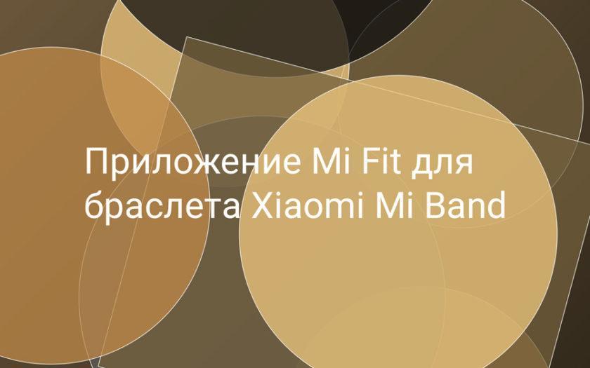 Приложение Mi Fit для браслета Mi Band