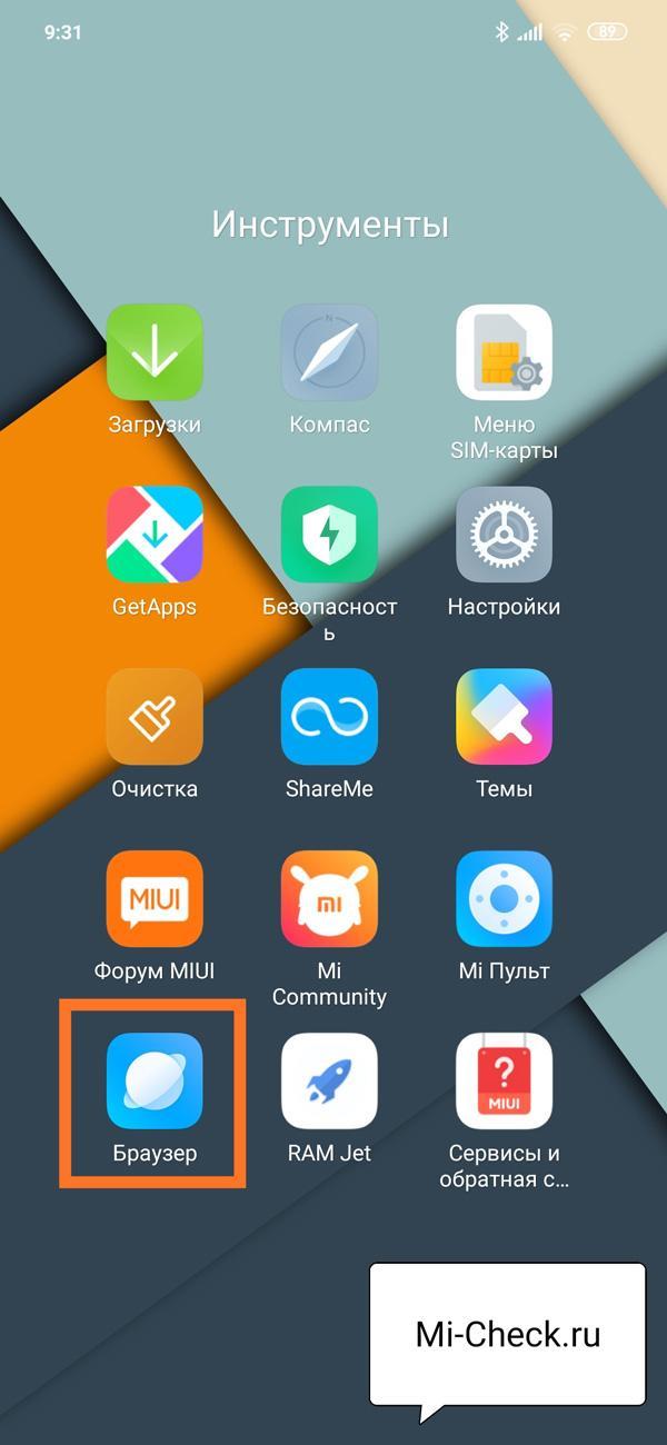 Запуск Mi браузера на Xiaomi
