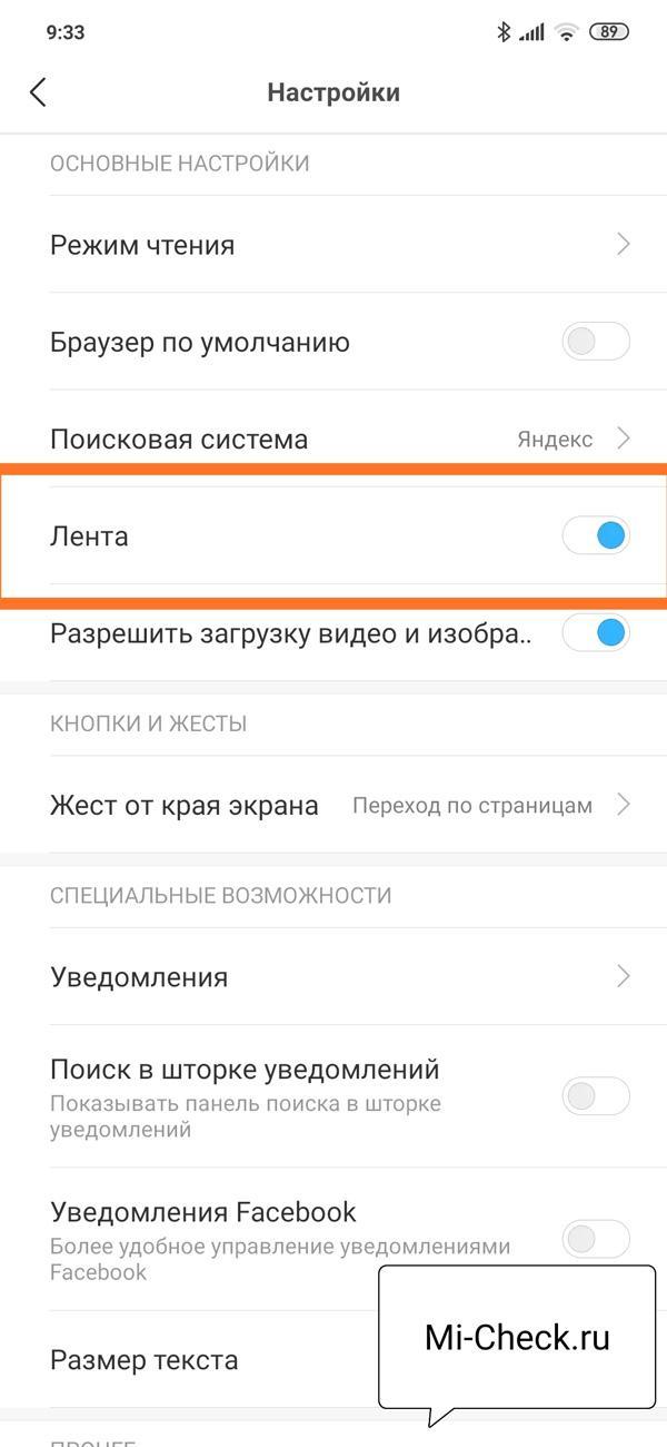 Отключить ленту новостей в Mi браузере на Xiaomi