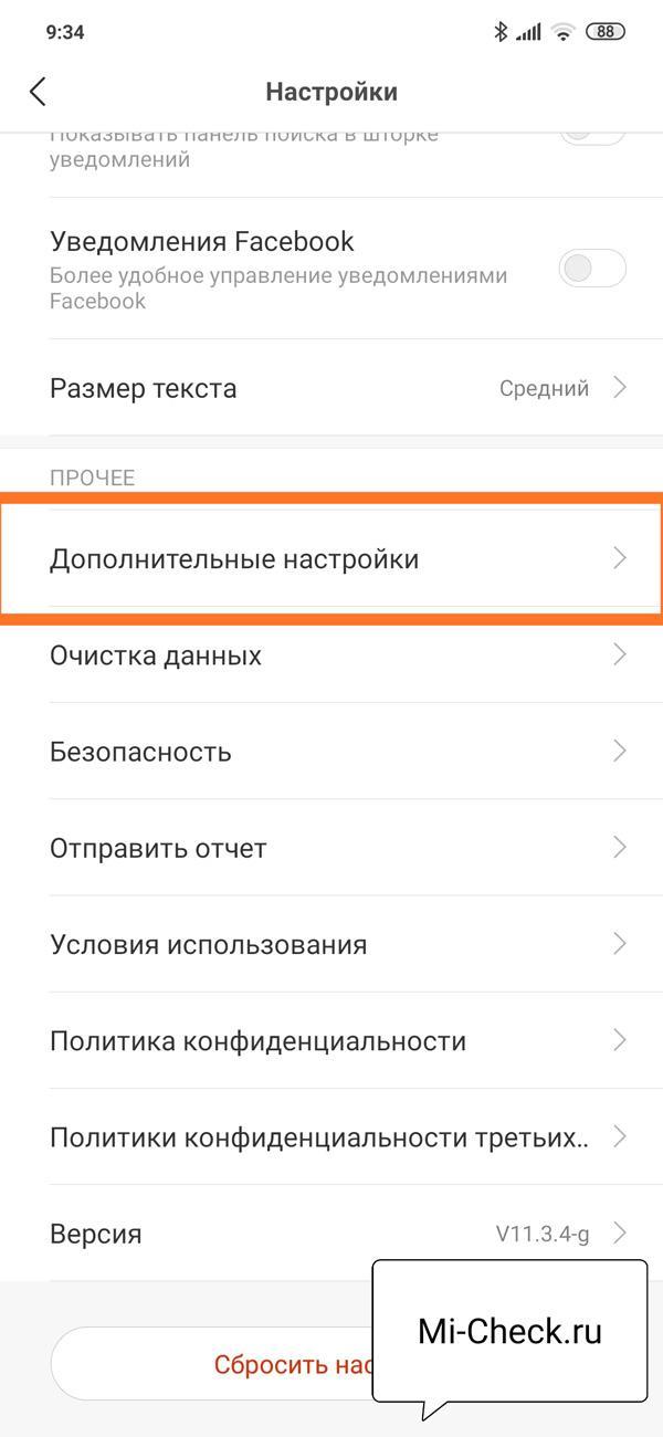 Дополнительные настройки Mi браузера