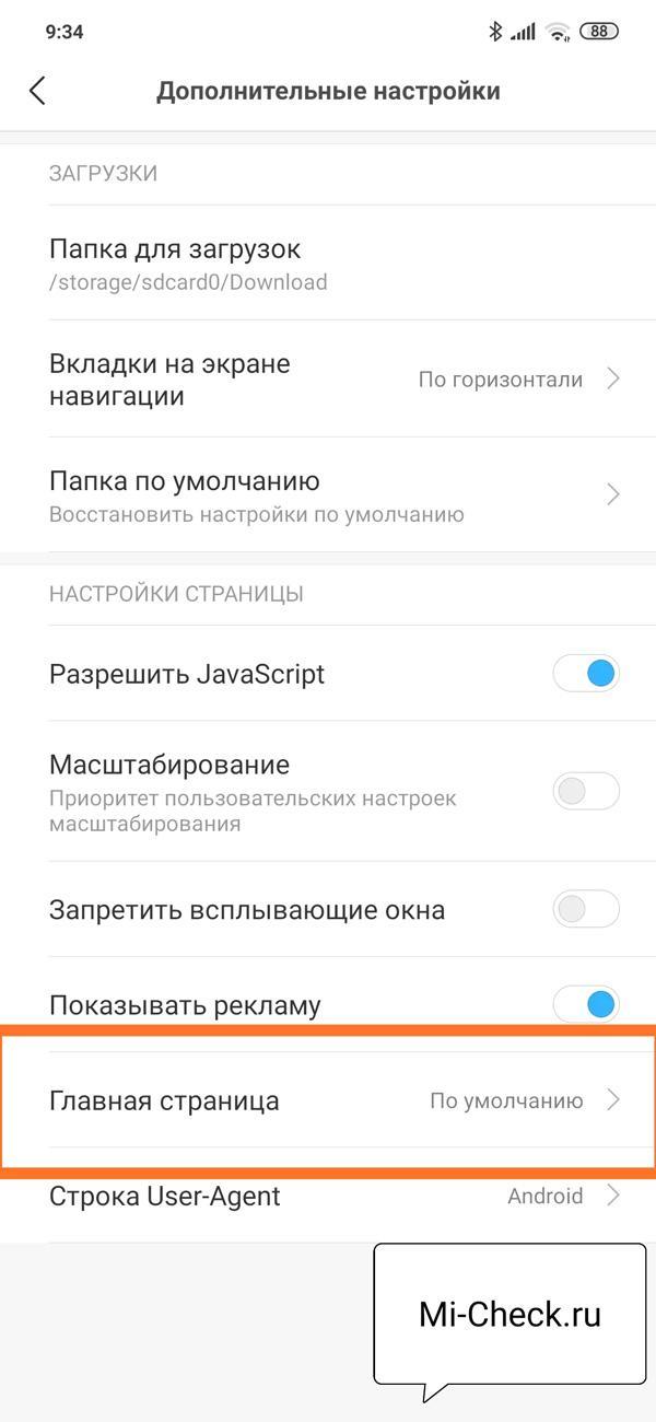 Установка главной страницы в Mi браузере на Xiaomi