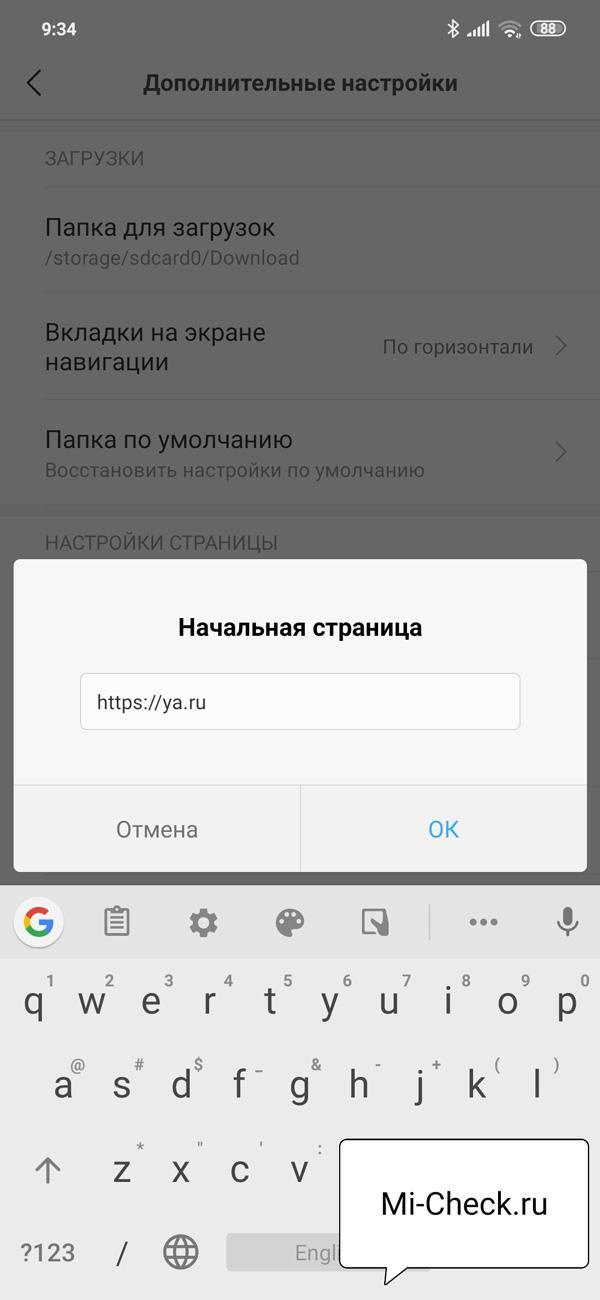 Установка адреса ya.ru для главной страницы Mi браузера