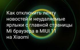 Как отключить ленту новостей и иконки сайтов в Mi браузере на Xiaomi в MIUI 11
