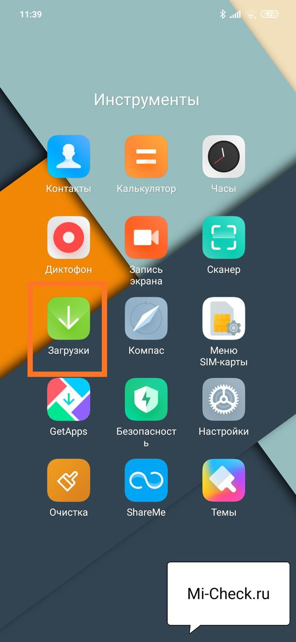 Иконка приложения Загрузки на рабочем столе Xiaomi