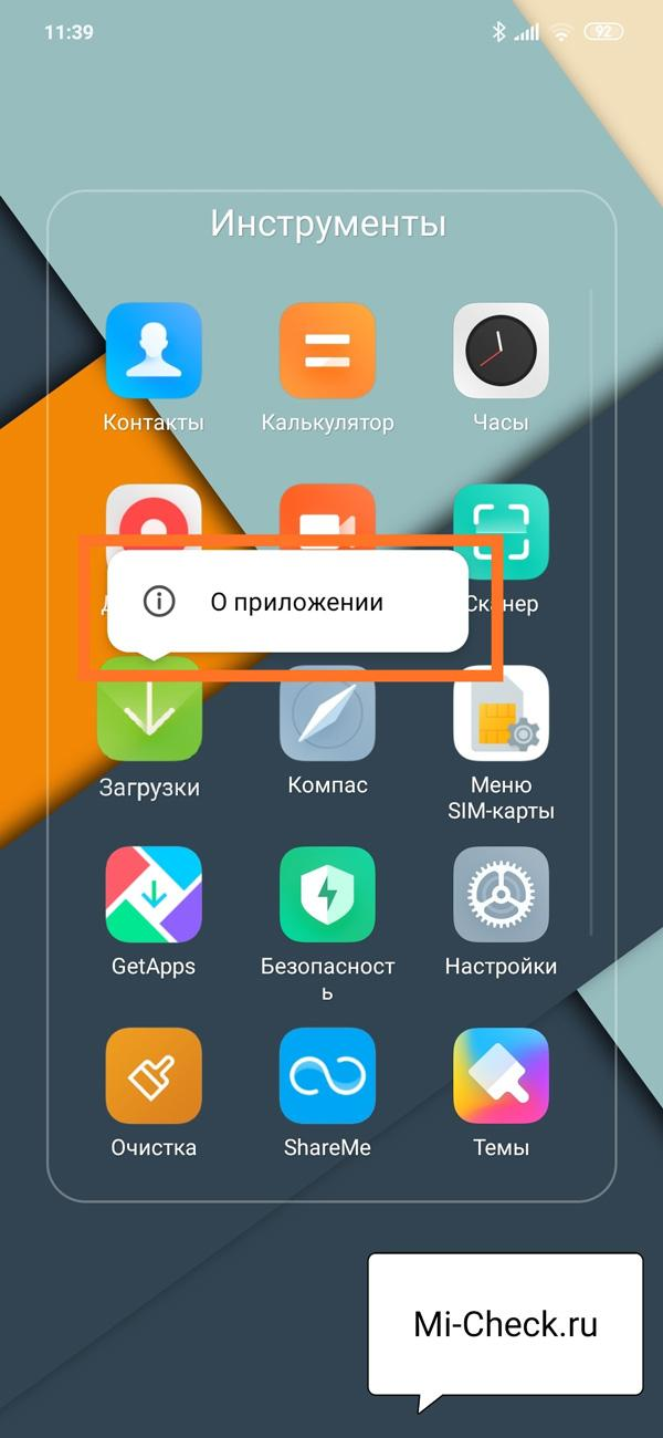 Вход в настройки приложения Загрузки на Xiaomi