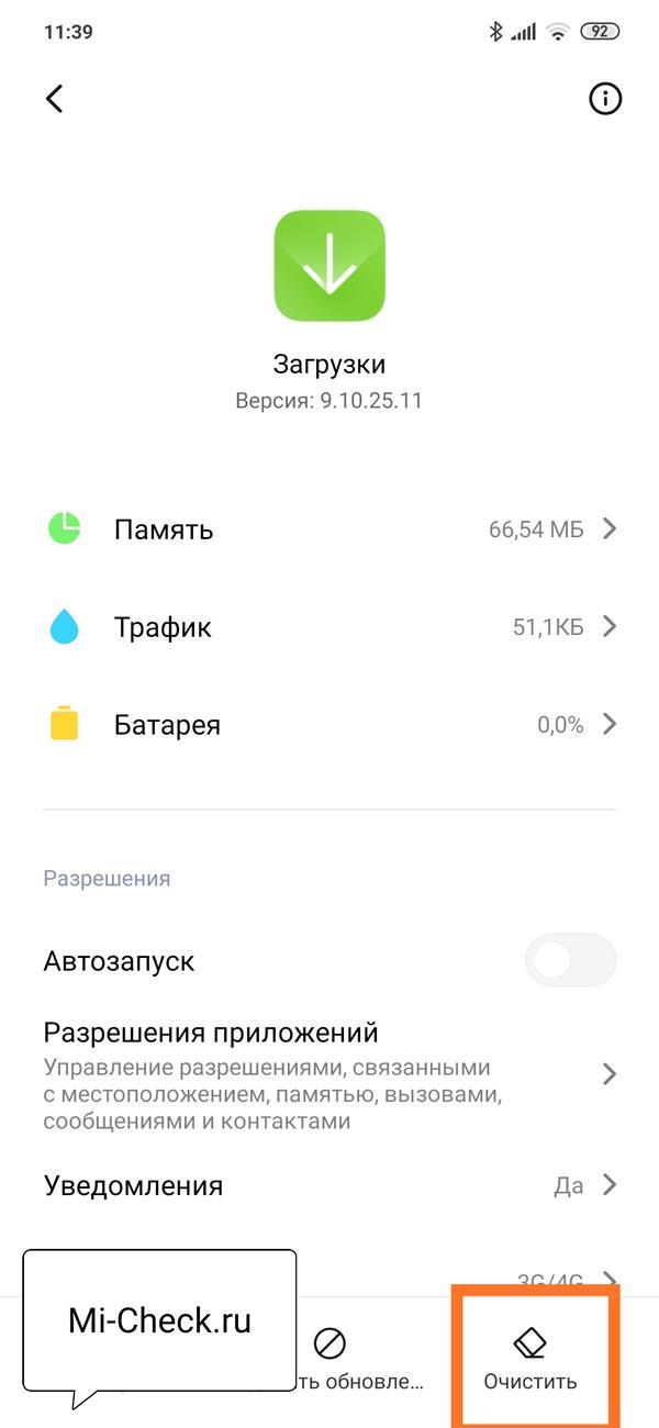Очистка данных и кэша приложения Загрузки на Xiaomi