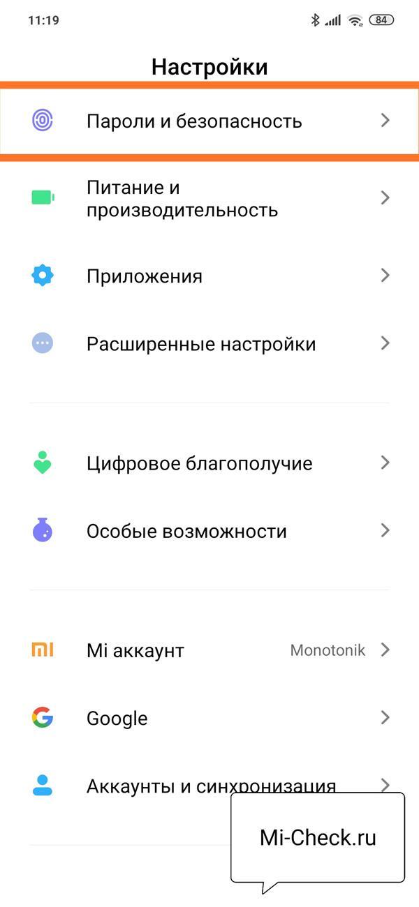 Меню Пароли и Безопасность в настройках MIUI 11 на Xiaomi