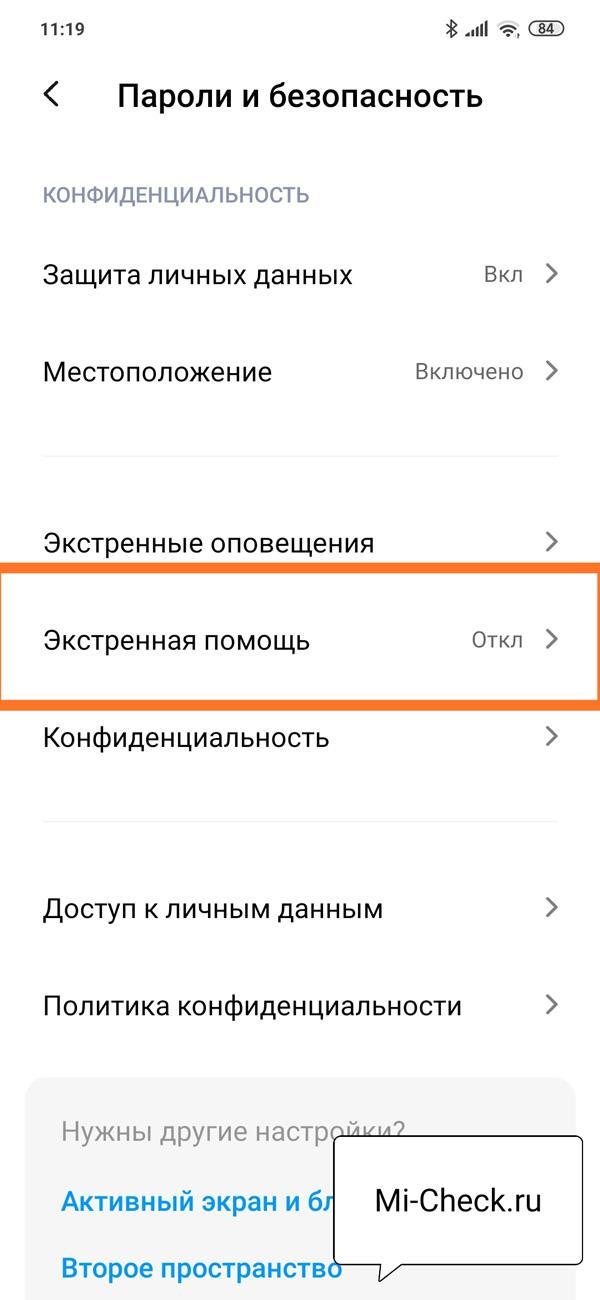 Меню экстренная помощь в MIUI 11 на Xiaomi