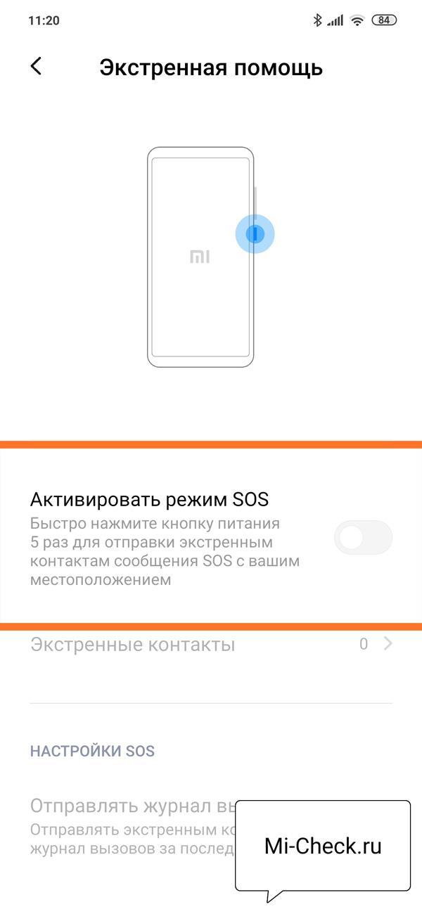 Кнопка активации режима SOS в MIUI 11 на Xiaomi