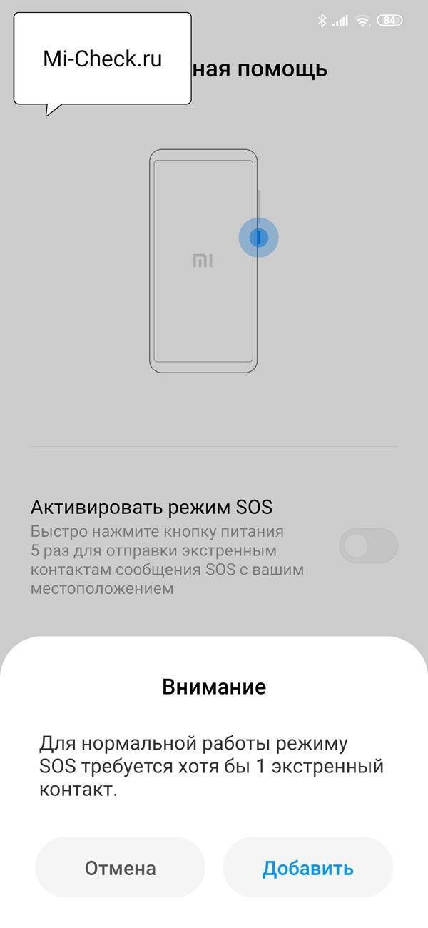 Предупреждение о необходимости 1 контакта для функциональности режима SOS в MIUI 11