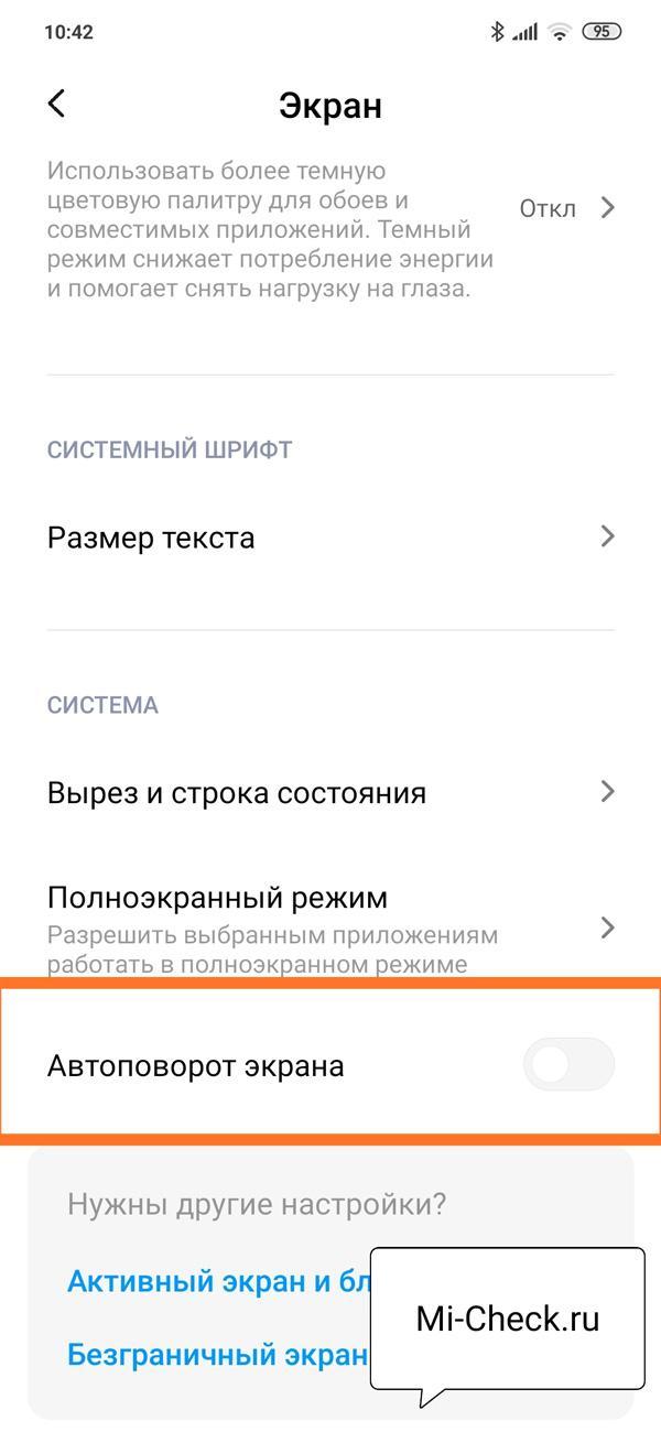 Автоповорот экрана на Xiaomi