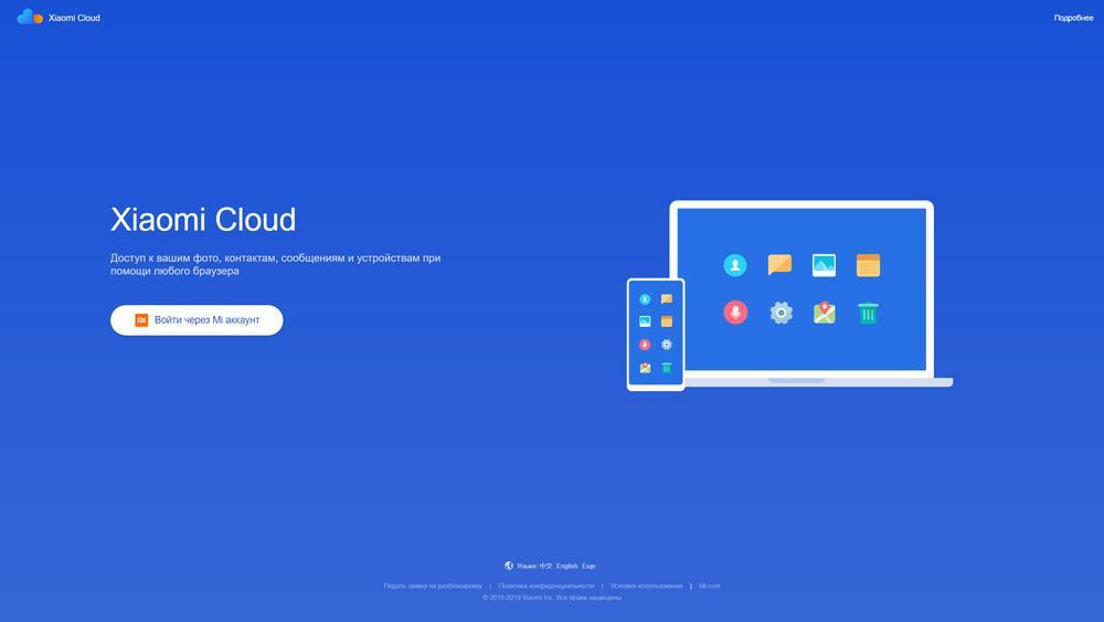 Главный экран Mi облака