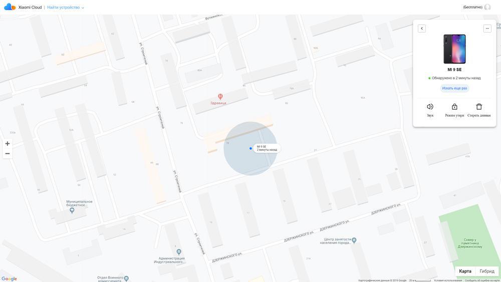 Последняя известная позиция отслеживаемого телефона Xiaomi на Google картах в Mi облаке