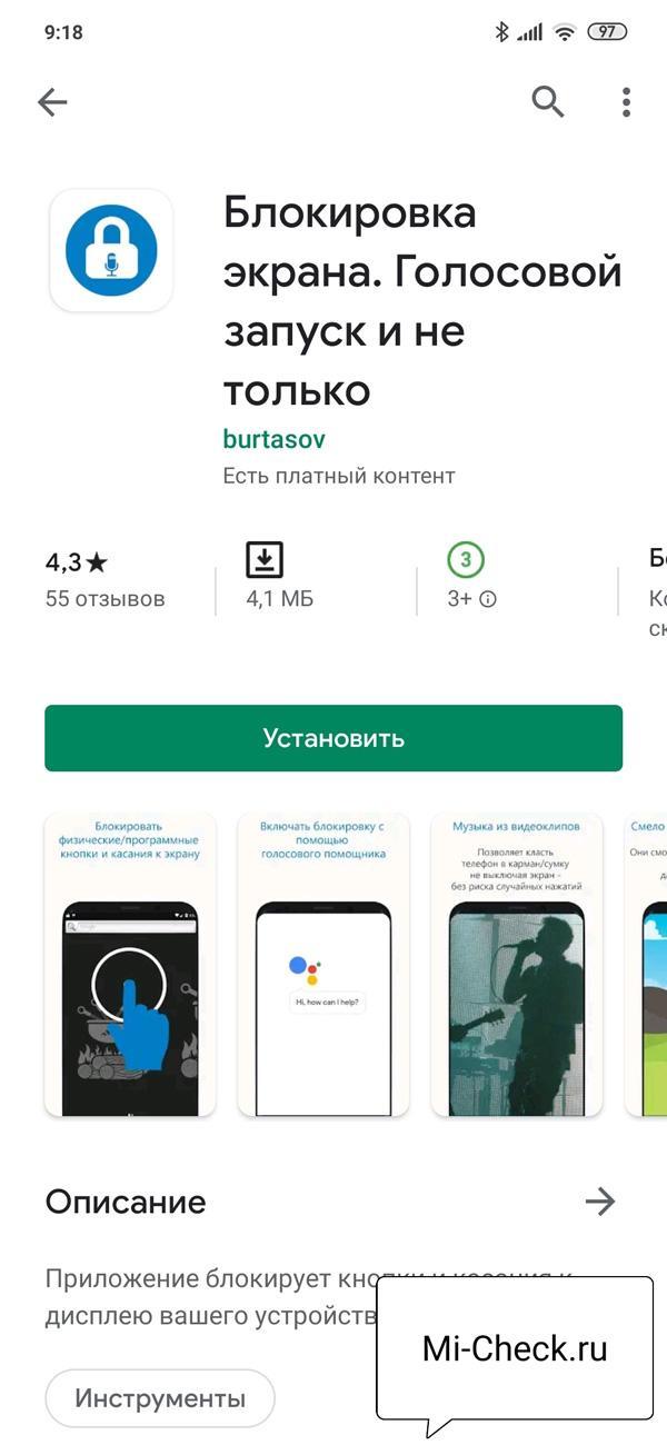 Приложение Блокировка Экрана в магазине Google Play