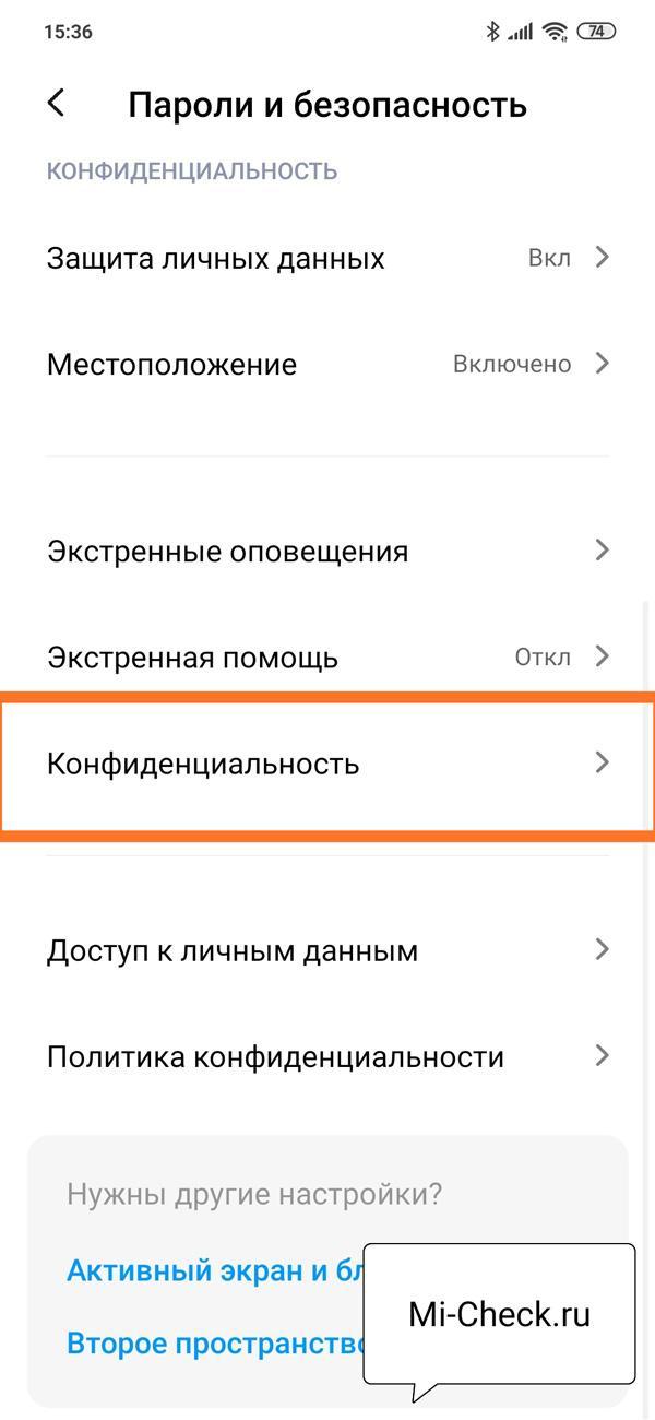 Меню Конфиденциальность в настройках MIUI 11 на Xiaomi