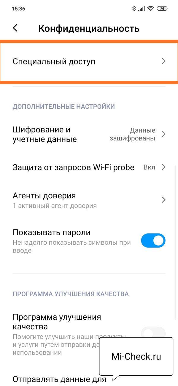 Меню специальный доступ к MIUI 11 на Xiaomi