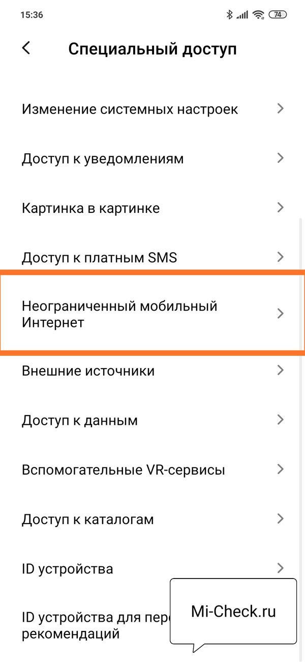 Опция Неограниченный Мобильный Интернет в настройках MIUI 11 на Xiaomi