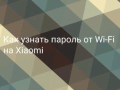 Как посмотреть пароль от Wi-Fi сети на Xiaomi (Redmi)