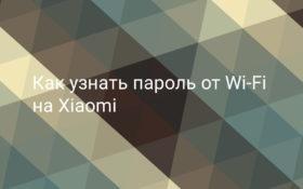 Как узнать пароль от Wi-Fi на Xiaomi
