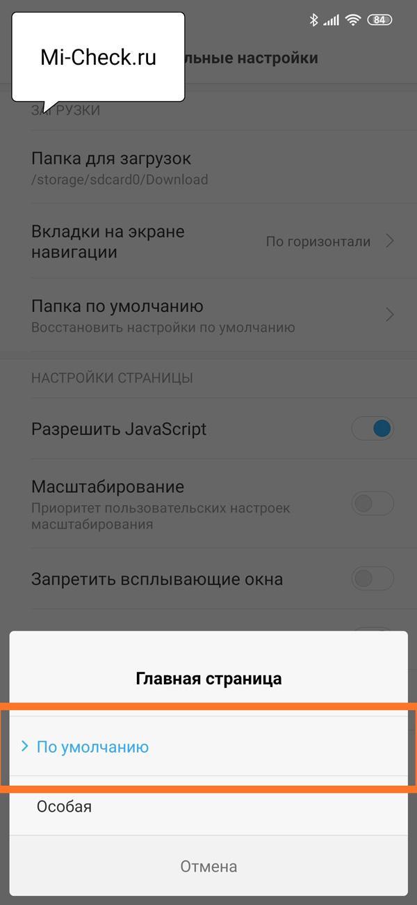 Выбор вида главной страницы Mi браузера по умолчанию на Xiaomi
